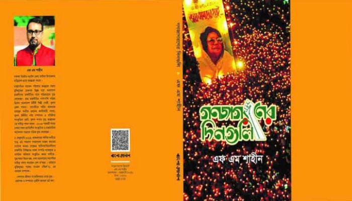 শাহবাগ আন্দোলনের ইতিবৃত্ত 'গণজাগরণের দিনগুলি'