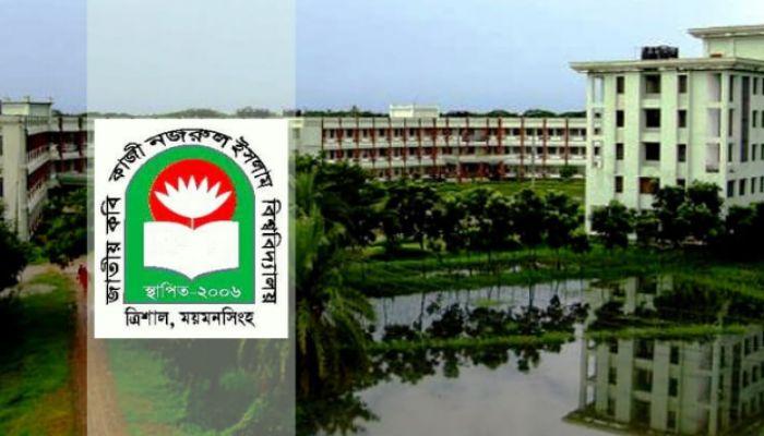 র্যাগিং: নজরুল বিশ্ববিদ্যালয়ের ৫ শিক্ষার্থী বহিস্কার