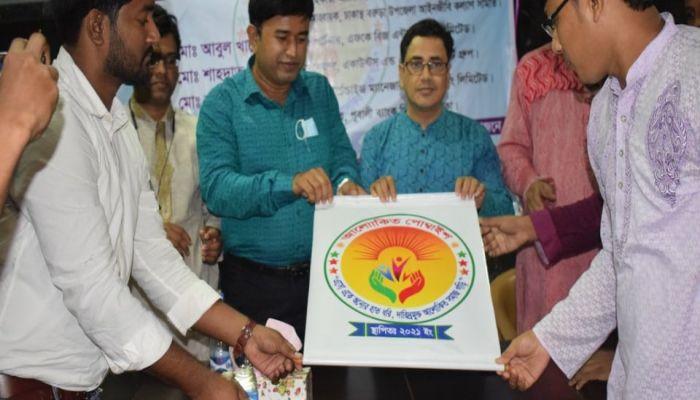 সামাজিক সংগঠন 'আলোকিত পোম্বাইশ'র লোগো উন্মোচন