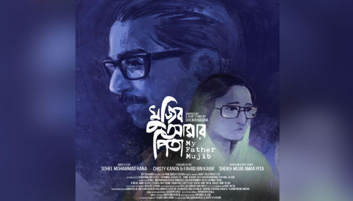 মুক্তি পাচ্ছে অ্যানিমেশন চলচ্চিত্র 'মুজিব আমার পিতা'