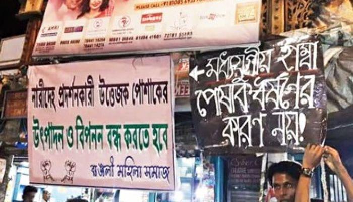 'নারীদেহ প্রদর্শনকারী উত্তেজক পোশাক বন্ধ করতে হবে'